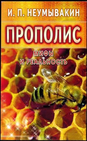 неумывакин книги скачать бесплатно fb2