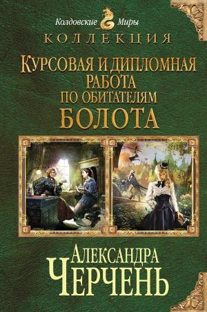 Александра Черчень Курсовая и дипломная работа по обитателям  Курсовая и дипломная работа по обитателям болота Дилогия