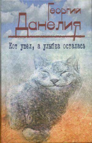 Кот ушел а улыбка осталась книга скачать бесплатно