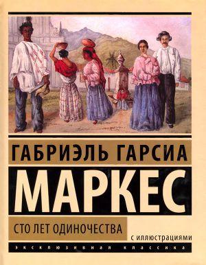Габриель гарсиа маркес сто лет одиночества rehabcentr. Ru.