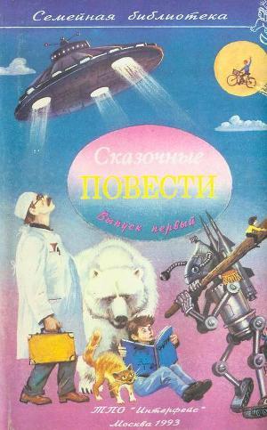 Лоскутик и облако софья прокофьева читать