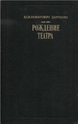 fb2 из прошлого немирович-данченко