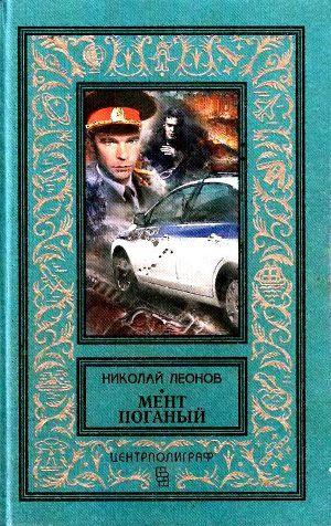 Читать книгу Мент поганый