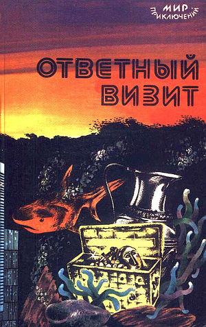 лев шейнин давний знакомый текст