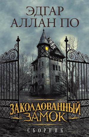 Книга заколдованный замок эдгар аллан по