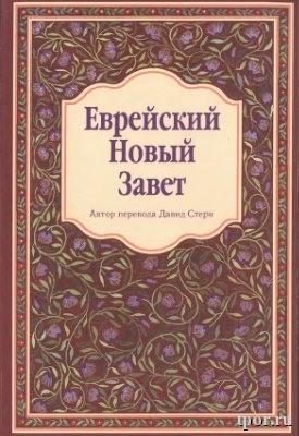 А. П. Лопухин книга толковая библия. Ветхий завет и новый завет.