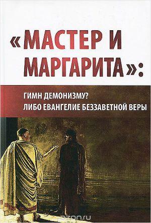 Книга мастер и маргарита txt