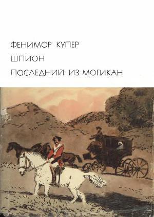 Скачать и читать книгу последний из могикан » (джеймс купер) fb2.