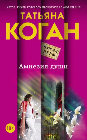 Книги Коган Татьяны В. - скачать бесплатно читать онлайн