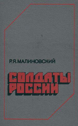 Солдаты России Малиновский скачать