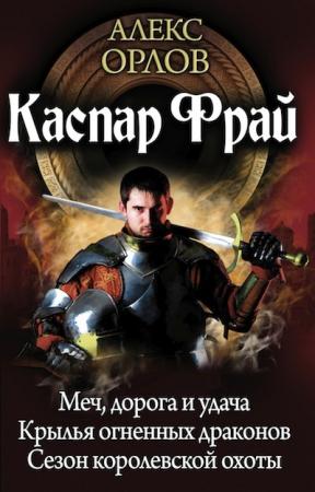 Алекс орлов бронебойщик 2 читать онлайн бесплатно