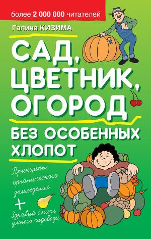 Кизима огород без хлопот книга