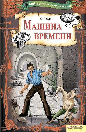 Машина времени. Рассказы (герберт уэллс) скачать книгу в fb2.