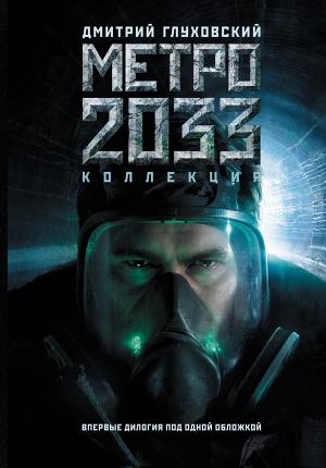 Скачать и читать книгу метро 2034 (дмитрий глуховский) fb2, epub.