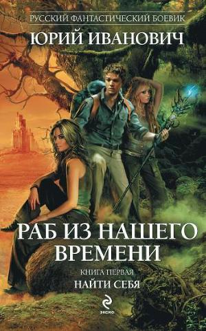 Книга фантастика 90 х