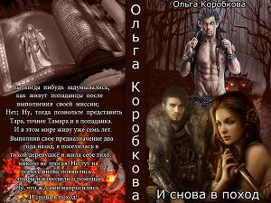 Любовно фантастические романы попаданцы