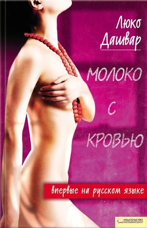 Обложка книги Молоко с кровью