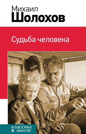 Михаил шолохов судьба человека (сборник) скачать книгу fb2 txt.