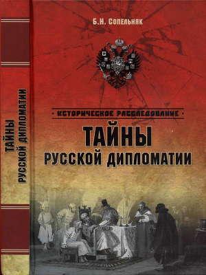 biologu-uchebnik-po-istorii-diplomatii