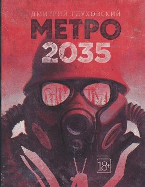 Обложка книги глуховский дмитрий метро 2035 fb2