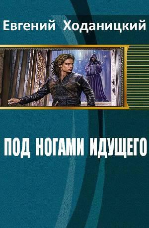 Интересные новинки книг о фантастике
