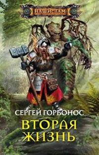 Скачать книги Горбонос Сергей