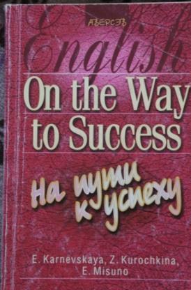 решебник на пути к успеху
