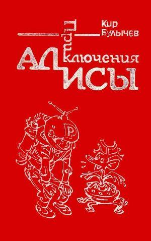 Кир булычев скачать книги бесплатно, книги автора кир булычев.