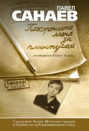 Похороните меня за плинтусом 2 книга скачать fb2