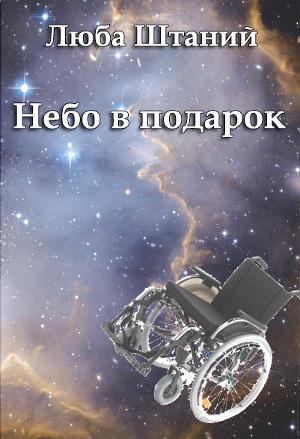 Небо в подарок читать