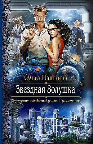 Книга «звездная золушка» — ольга пашнина скачать fb2.