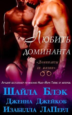 Эротические романы бдсм