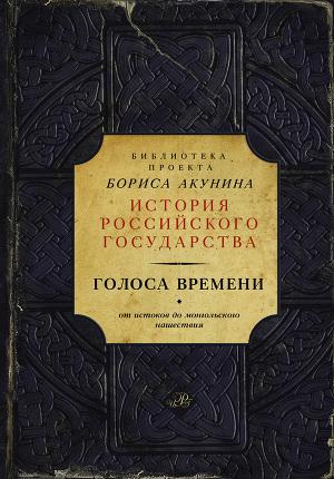 История государства российского акунин книга скачать