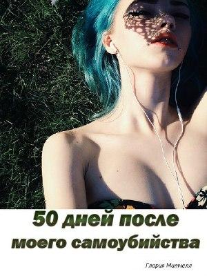 Аудиокниги 50 Дней до Самого Убийство скачать - картинка 3