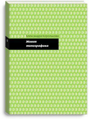 александра королькова живая типографика скачать pdf