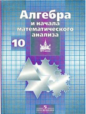 Никольский алгебра и начала математического анализа 10 класс скачать