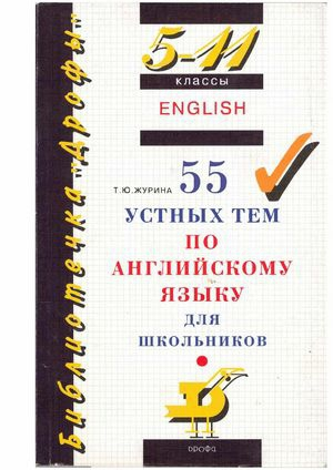 Решебник 55 Устных Тем по Английскому языку Журина Перевод Текстов