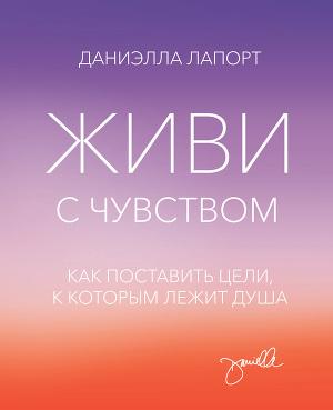 Скачать книгу «живи с чувством», даниэлла лапорт | litery. Me.