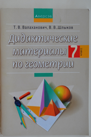 дидактические материалы по геометрии 9 класс шлыков валаханович ответы