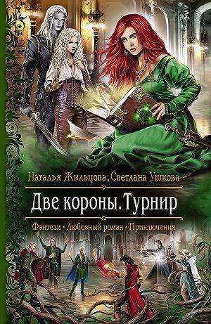 Фантастика фэнтези циклы книг