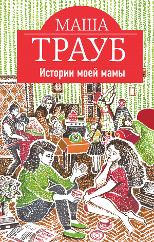 Юрий нагибин дневник читать онлайн