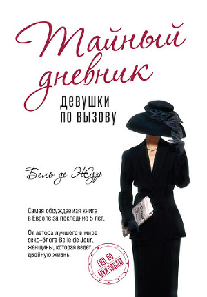 Книга Дневник Девушке по Вызову 2 скачать