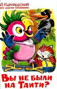 Скачать Игру Попугай Кеша А Вы Не Были На Таити - фото 5