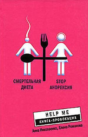 Елена романова смертельная диета. Stop анорексия » электронные.