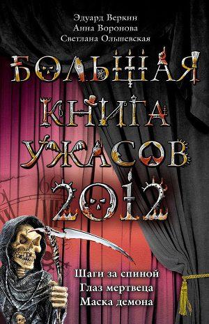 Книга ужасов читать онлайн