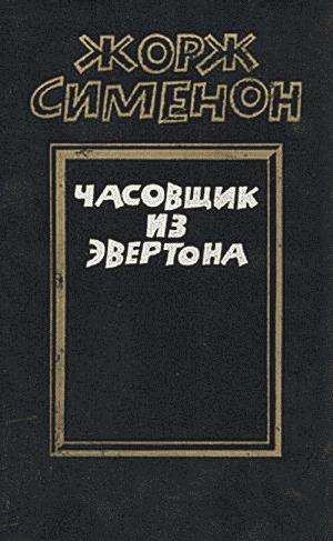 Сименон ж. часовщик из эвертона сборник