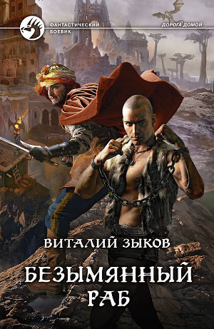 Безымянный раб (виталий зыков) скачать книгу в fb2, txt, epub.