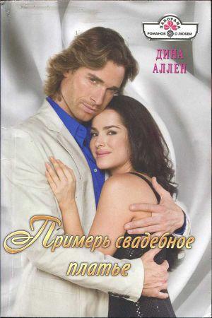 Книга свадебное платье скачать бесплатно