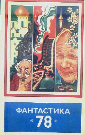 Книга антология мировой фантастики