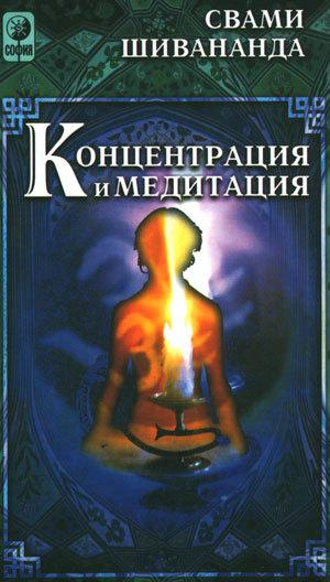 Свами Шивананда Концетрация и медитация скачать книгу fb2 txt ...